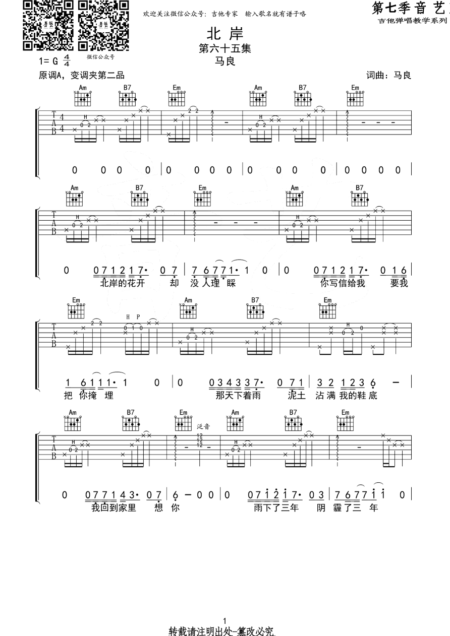 北岸-馬良-图片吉他谱-1
