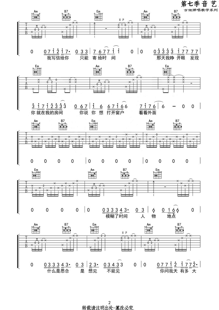 北岸-馬良-图片吉他谱-2