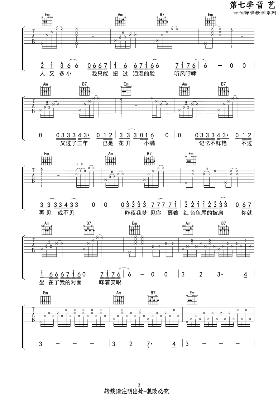 北岸-馬良-图片吉他谱-3