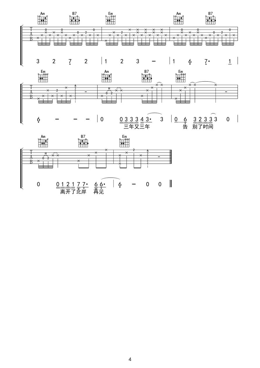 北岸-馬良-图片吉他谱-4