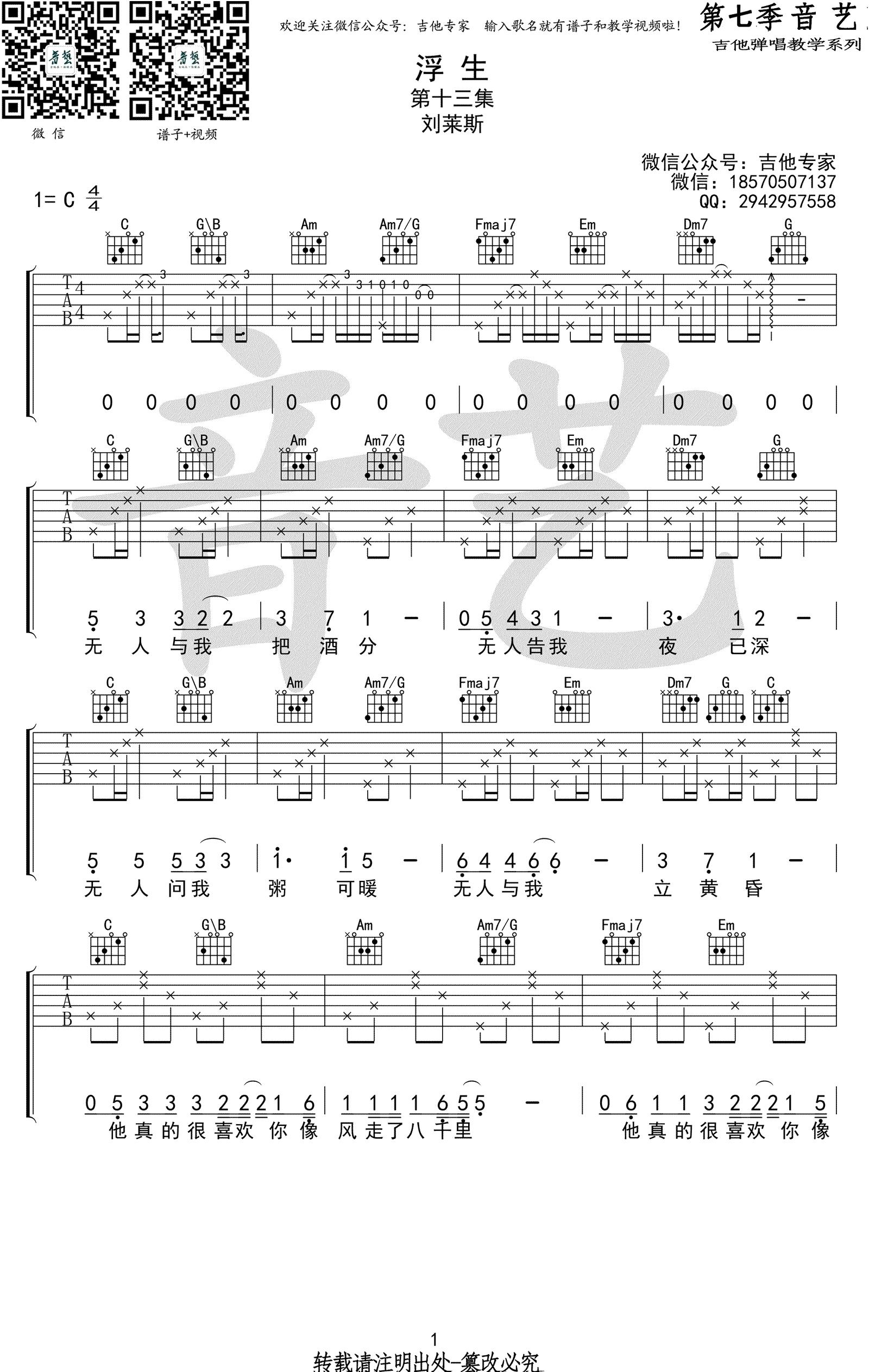 浮生-劉萊斯-图片吉他谱-1