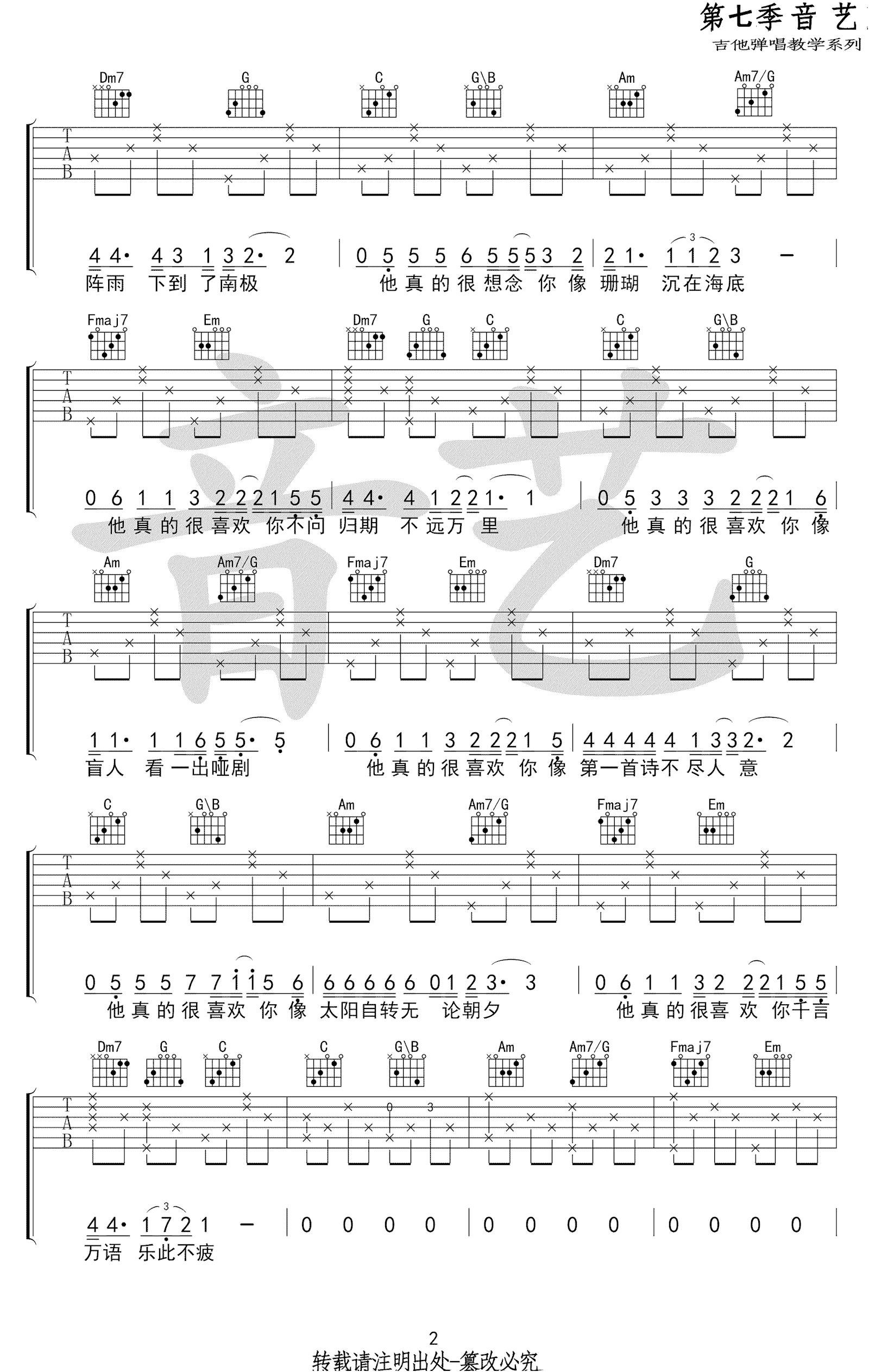 浮生-劉萊斯-图片吉他谱-2