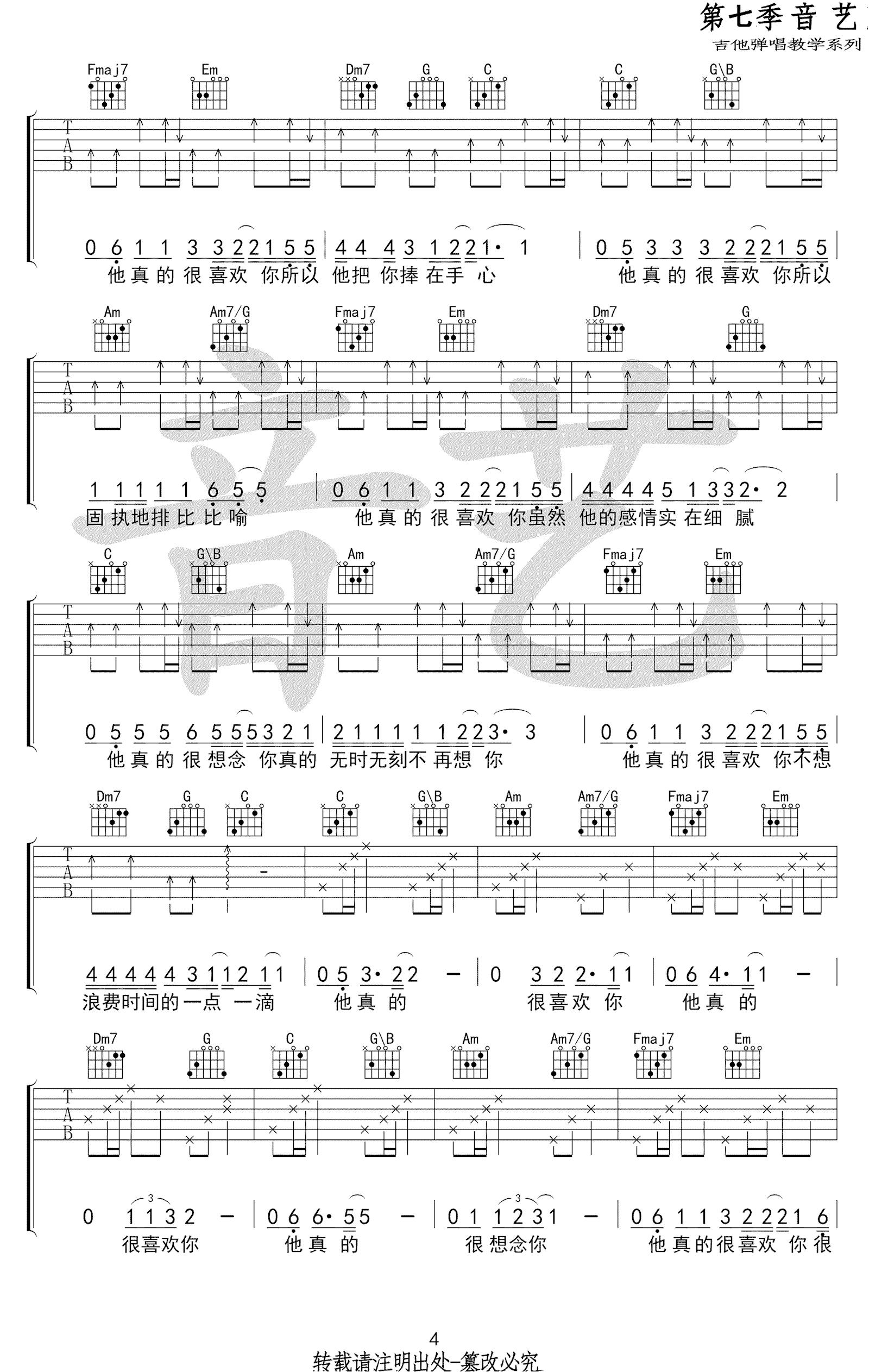 浮生-劉萊斯-图片吉他谱-4