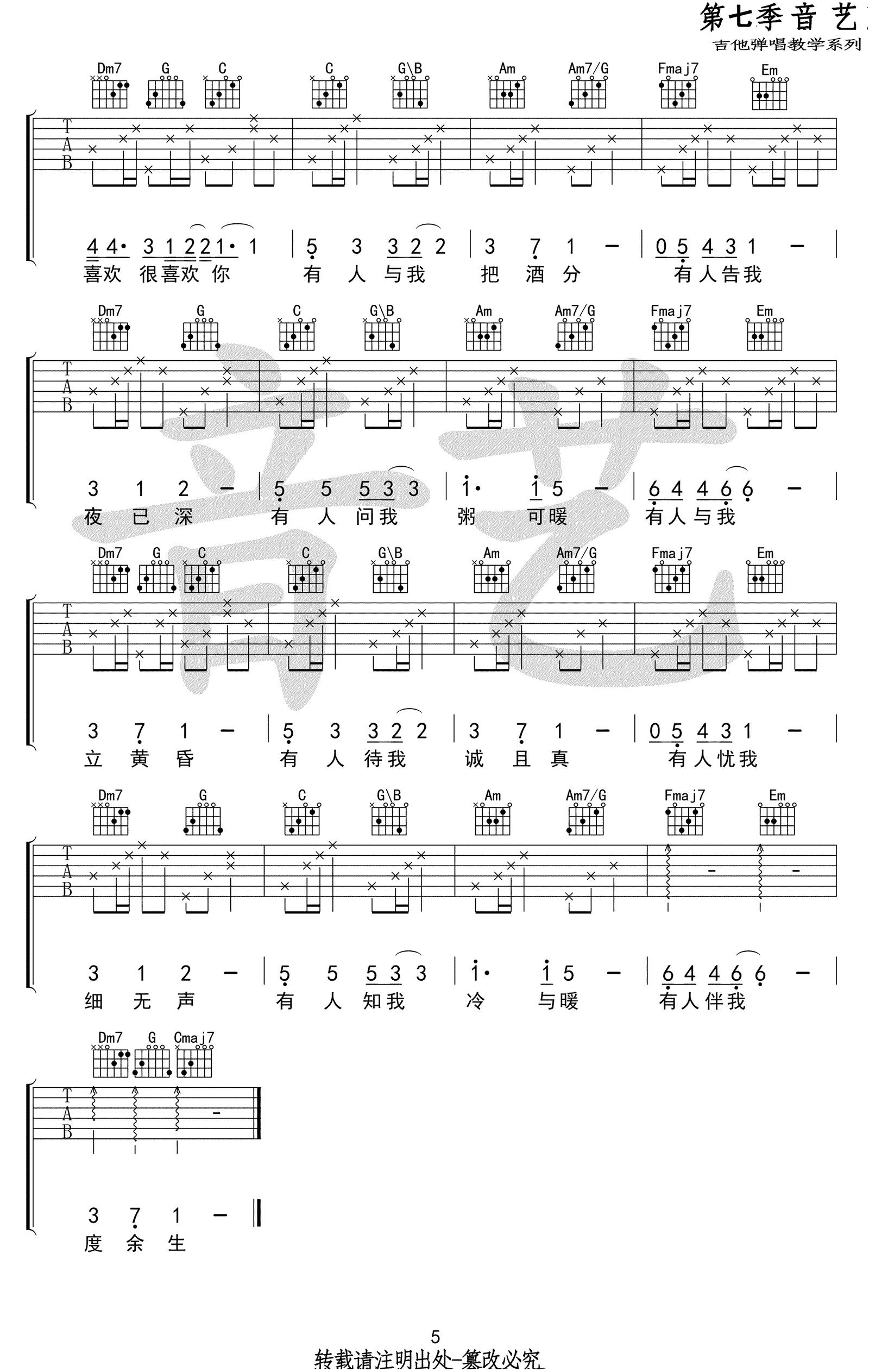 浮生-劉萊斯-图片吉他谱-5
