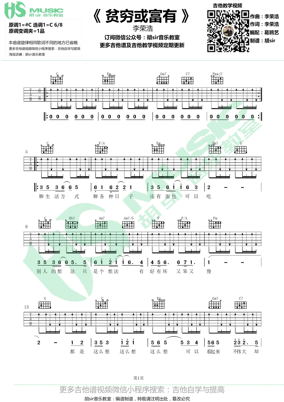 貧窮或富有-李榮浩-图片吉他谱-1