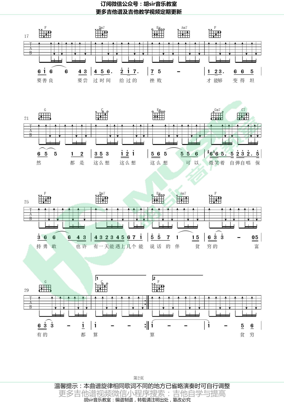 貧窮或富有-李榮浩-图片吉他谱-2
