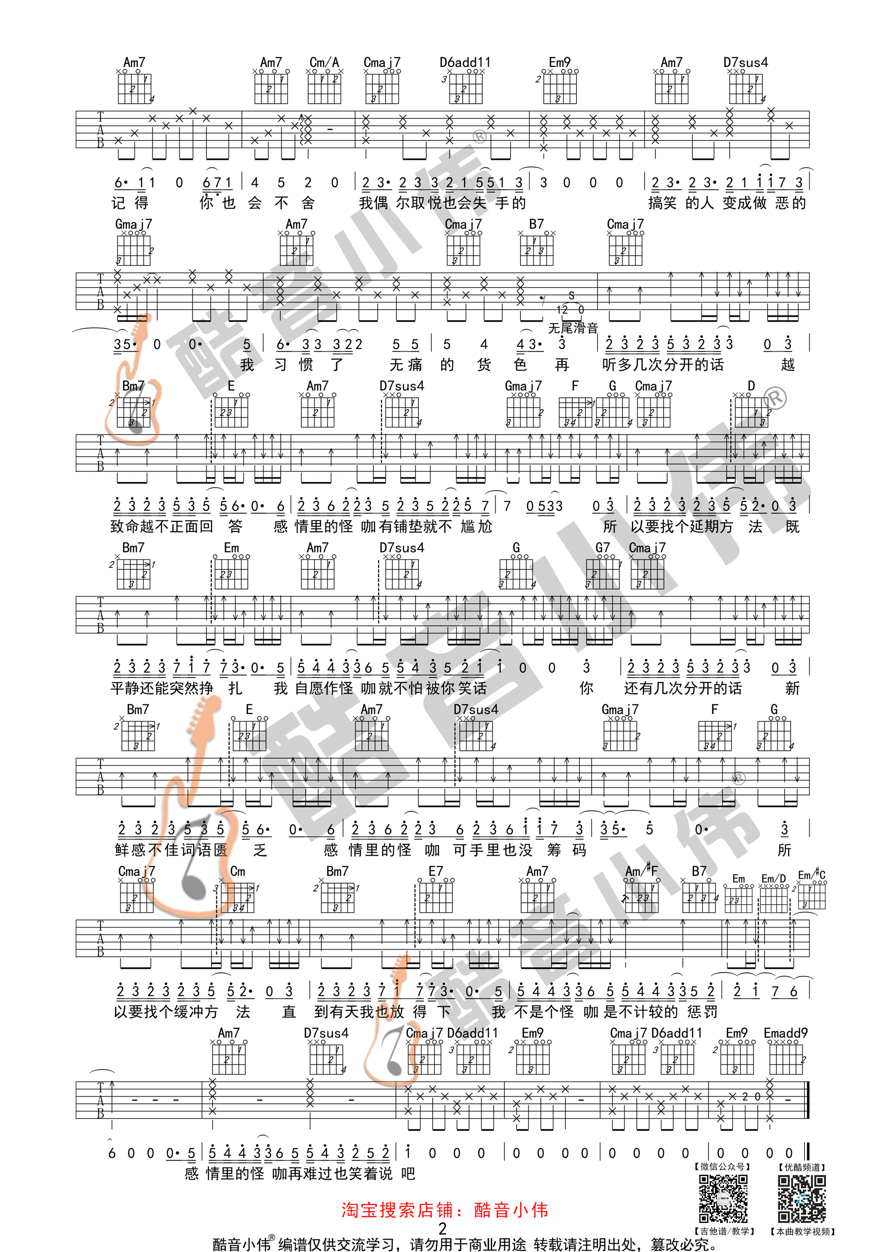 怪咖-薛之謙-图片吉他谱-2