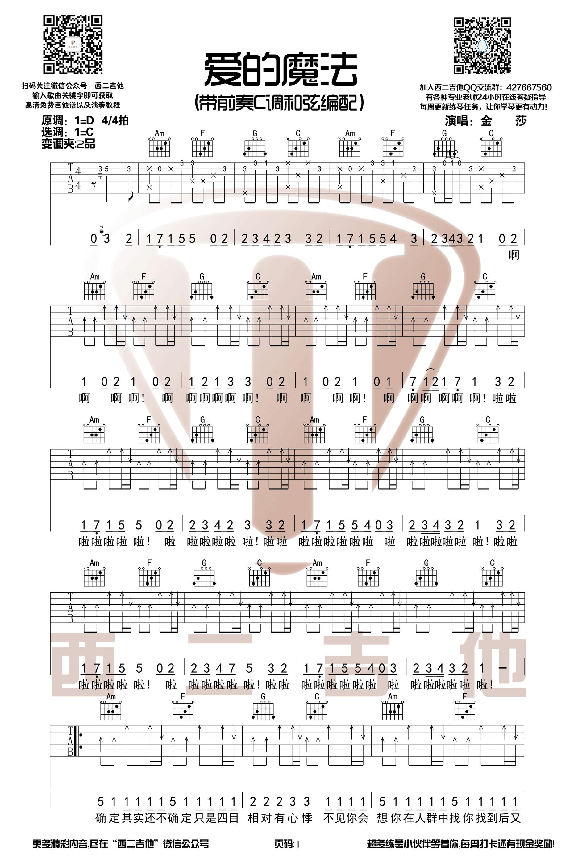 愛的魔法-金莎-图片吉他谱-1