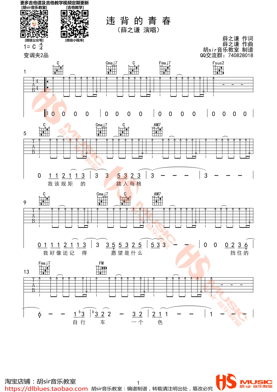 違背的青春-薛之謙-图片吉他谱-1