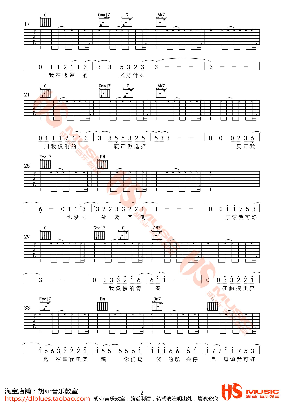 違背的青春-薛之謙-图片吉他谱-2