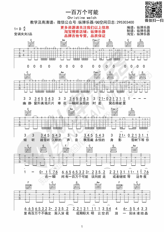一百萬個可能-克麗絲叮-图片吉他谱-1