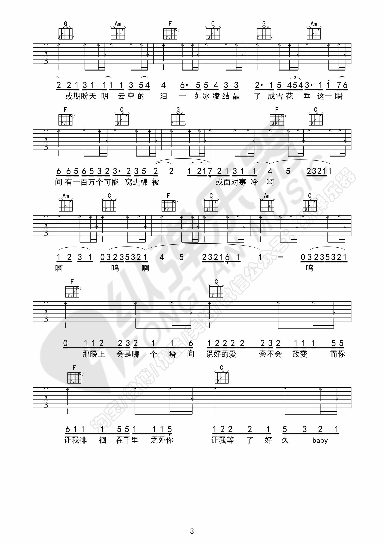 一百萬個可能-克麗絲叮-图片吉他谱-3