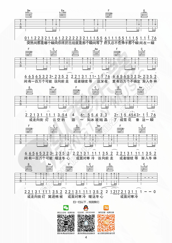 一百萬個可能-克麗絲叮-图片吉他谱-4