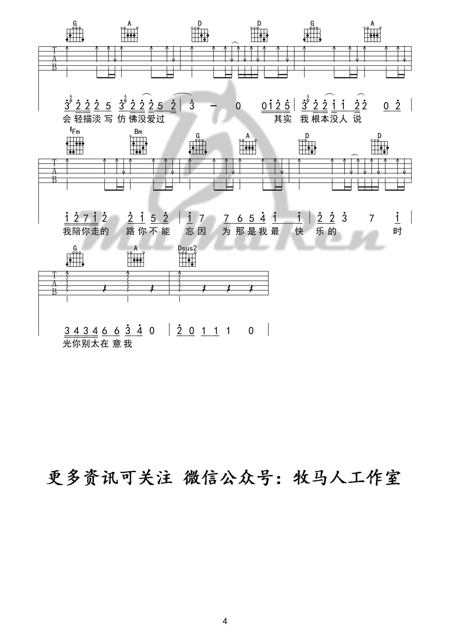 其實,我就在你的方圓幾裏-薛之謙-图片吉他谱-4