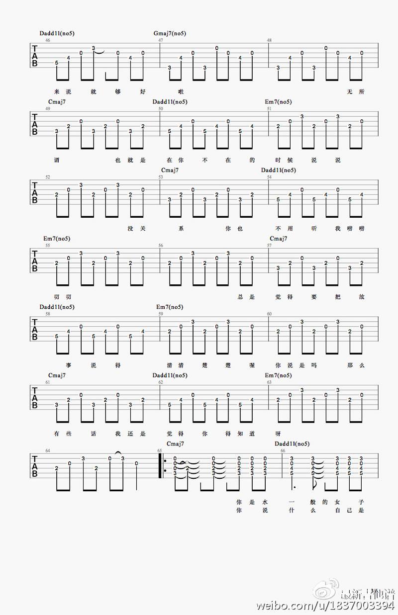 有做無愛-何大河-图片吉他谱-3