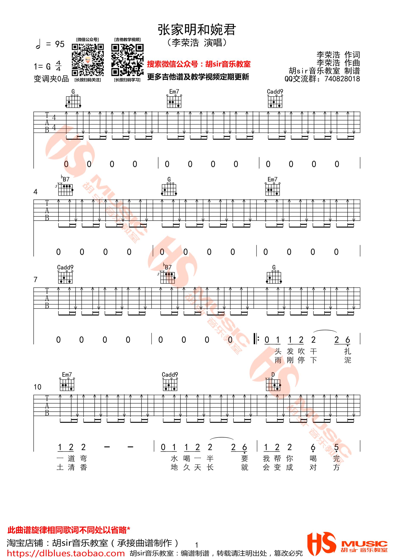 張家明和婉君-李榮浩-图片吉他谱-1