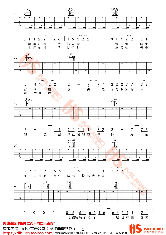 張家明和婉君-李榮浩-图片吉他谱-2
