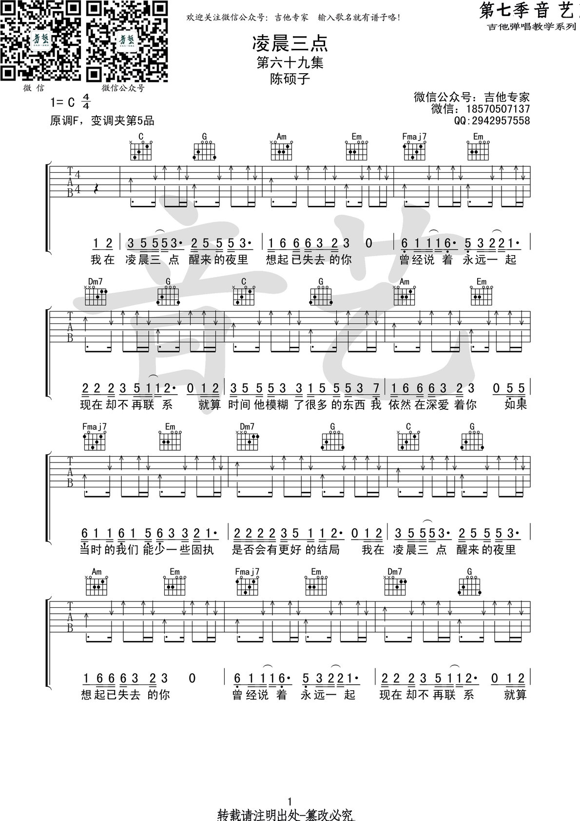 凌晨三點-陳碩子-图片吉他谱-1