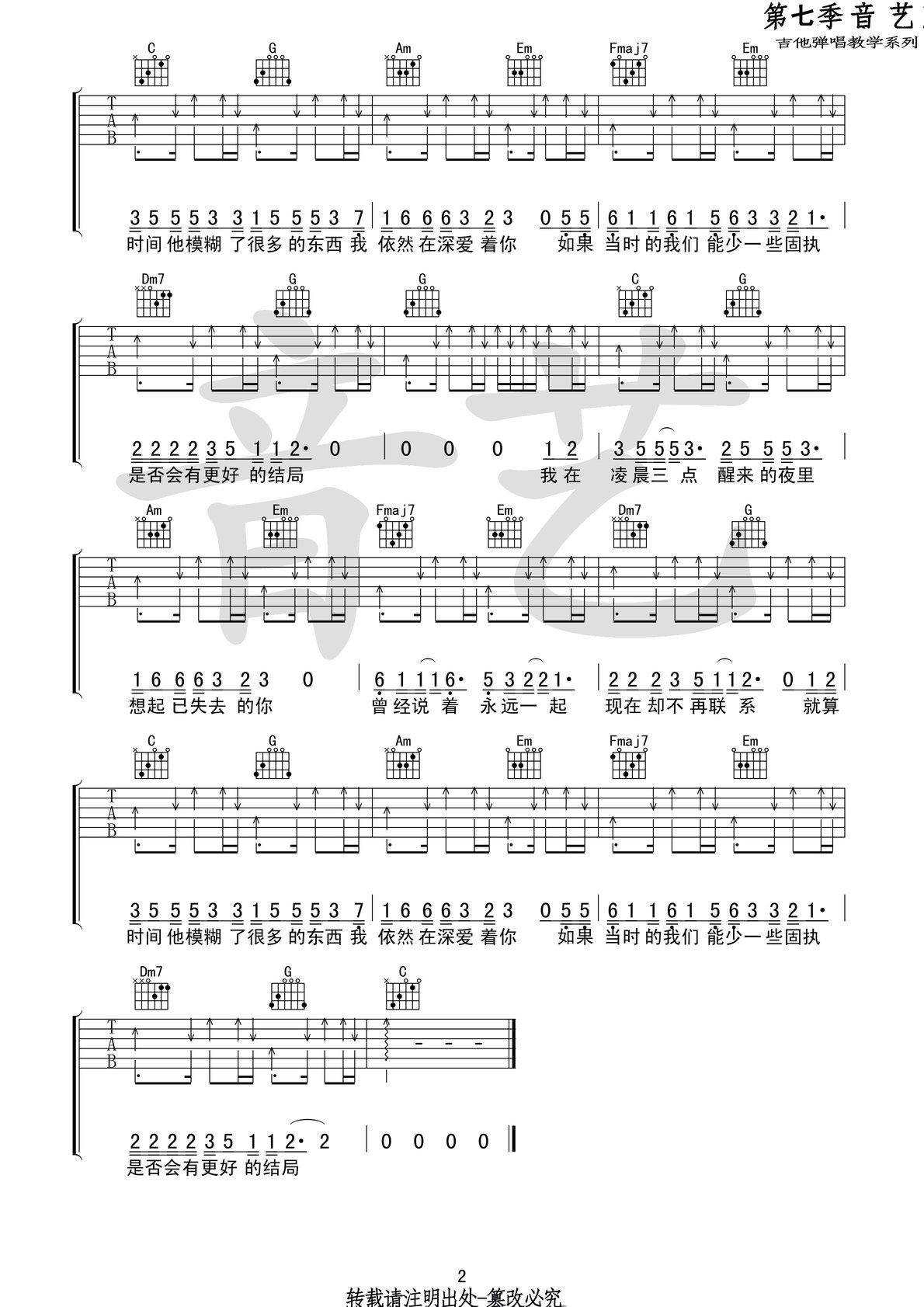 凌晨三點-陳碩子-图片吉他谱-2