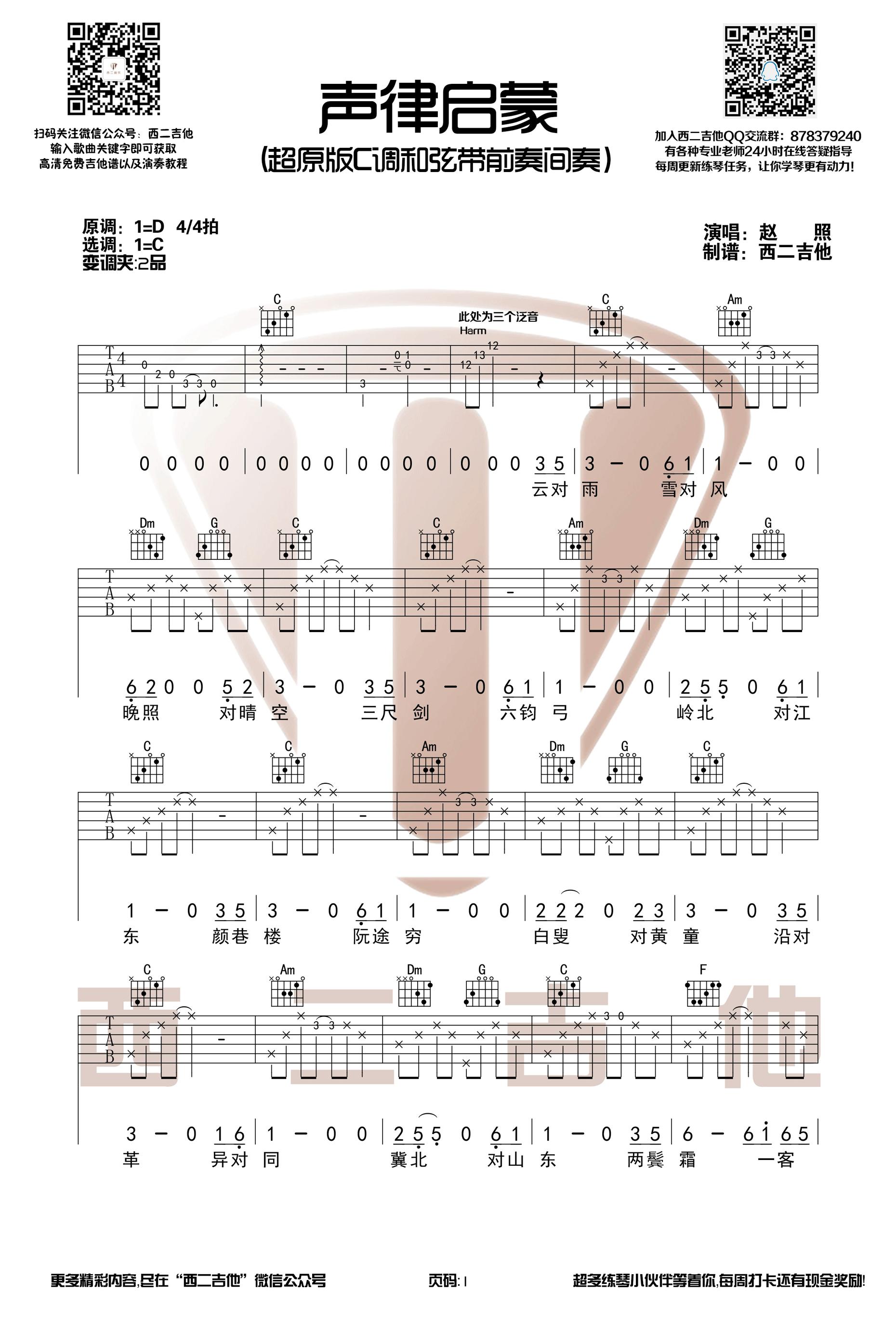 聲律啓蒙-趙照-图片吉他谱-1