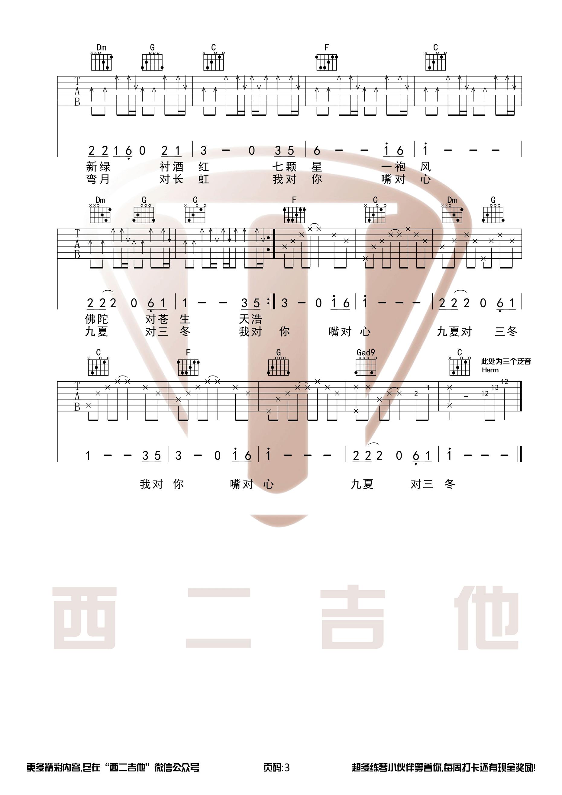 聲律啓蒙-趙照-图片吉他谱-3
