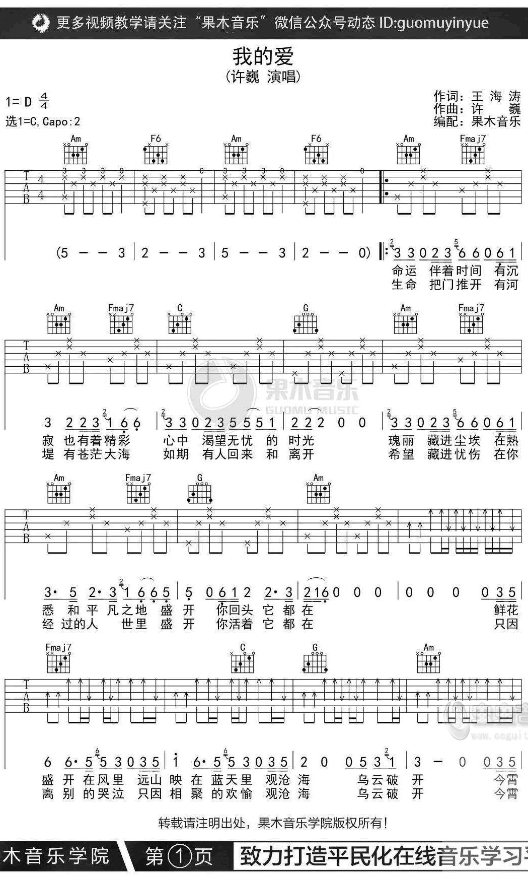 我的愛-許巍-图片吉他谱-1