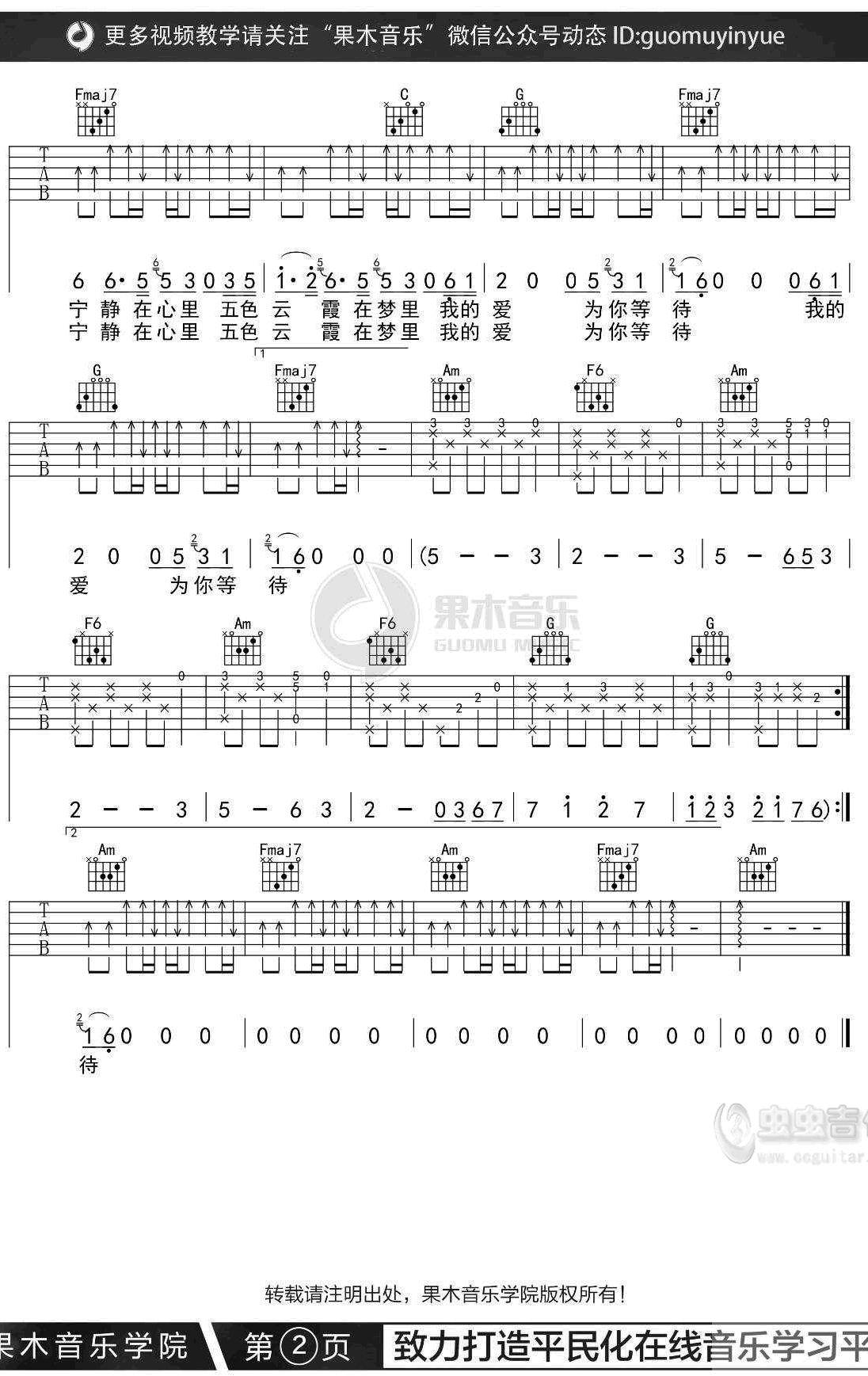 我的愛-許巍-图片吉他谱-2