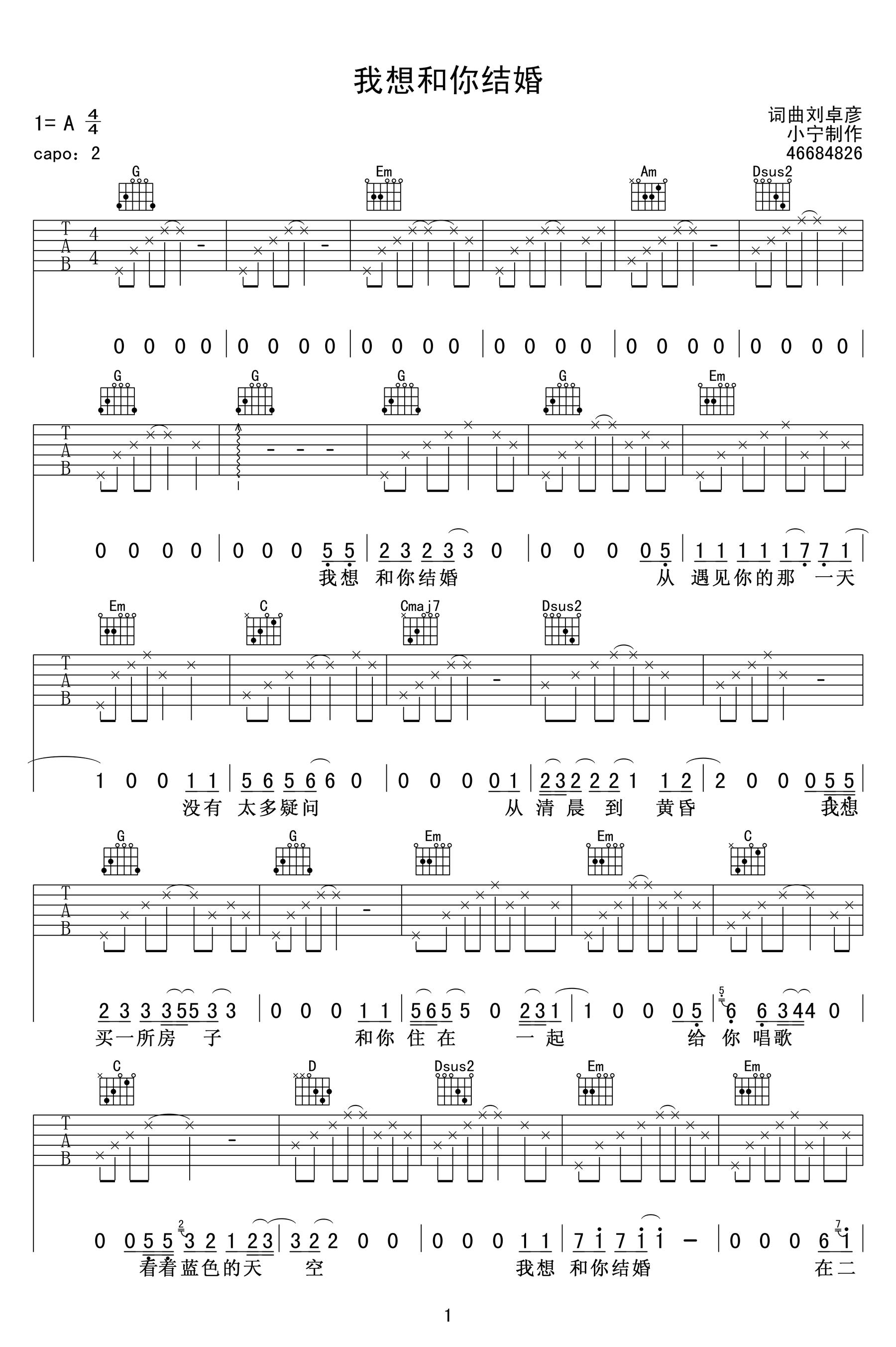 我想和你結婚-劉卓彥-图片吉他谱-1