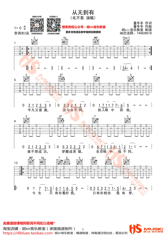 從無到有-毛不易-图片吉他谱-1