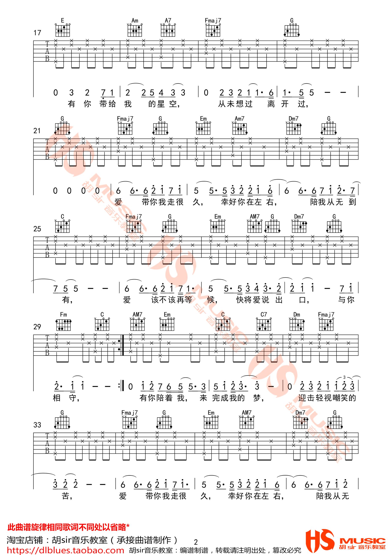 從無到有-毛不易-图片吉他谱-2