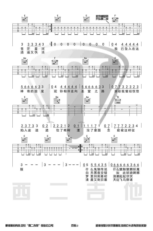 沙漠駱駝-佚名-图片吉他谱-2