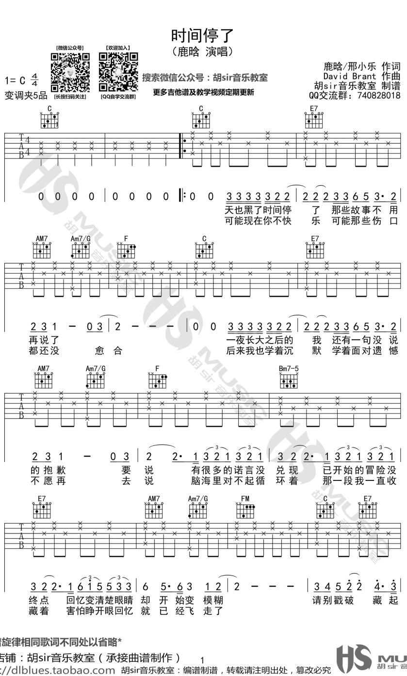 時間停了-鹿晗-图片吉他谱-1