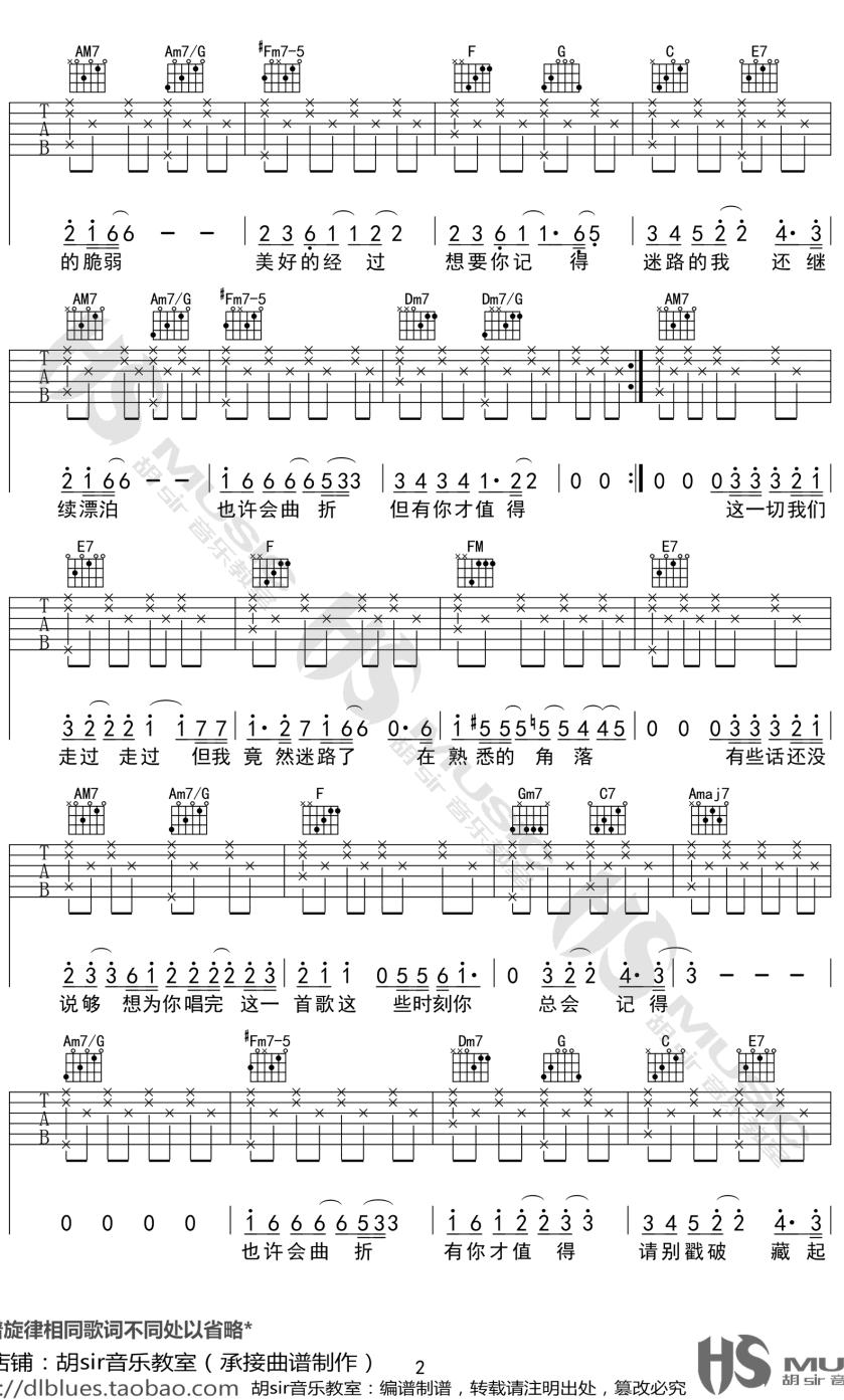 時間停了-鹿晗-图片吉他谱-2