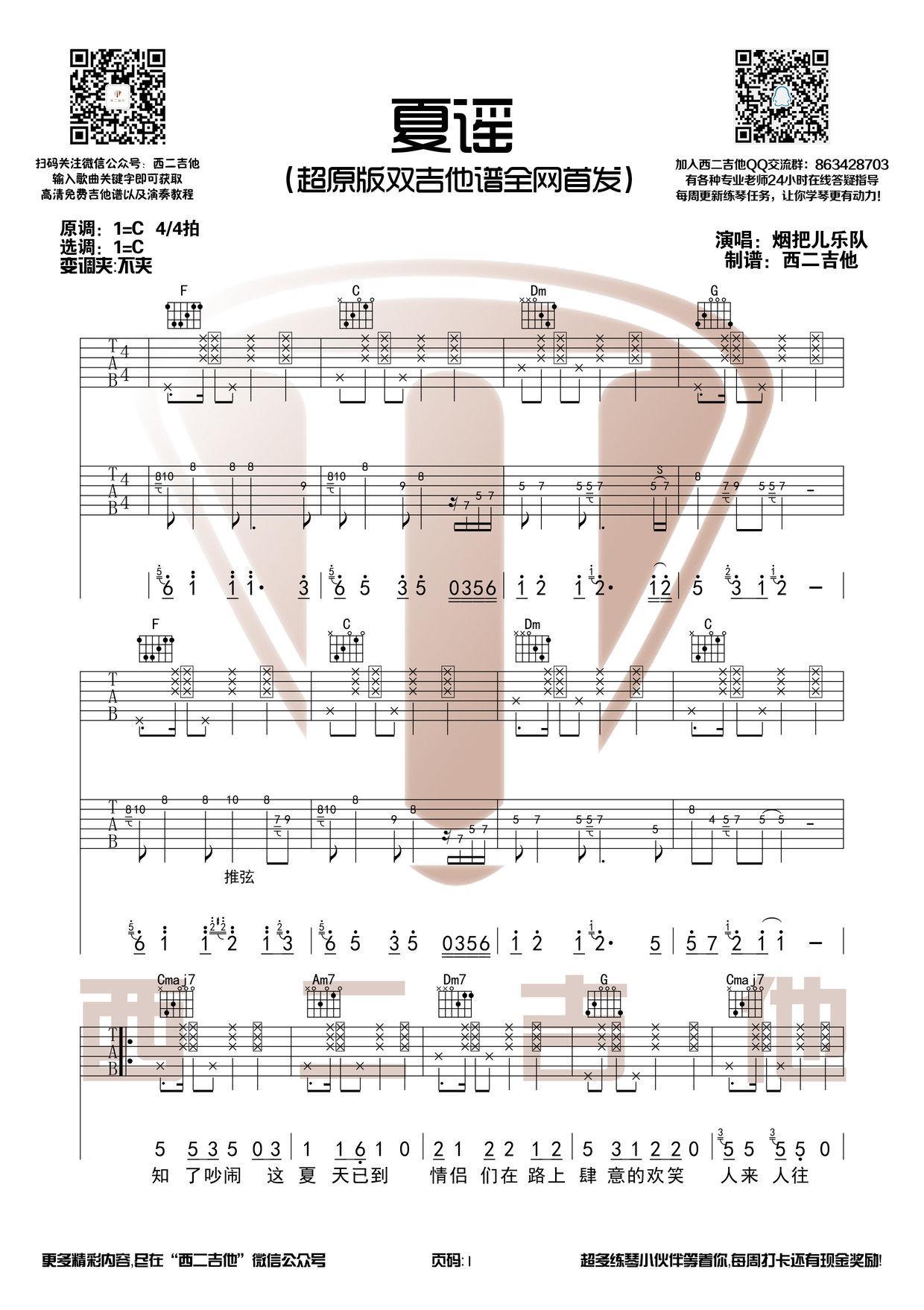 夏謠-煙把兒樂隊-图片吉他谱-1