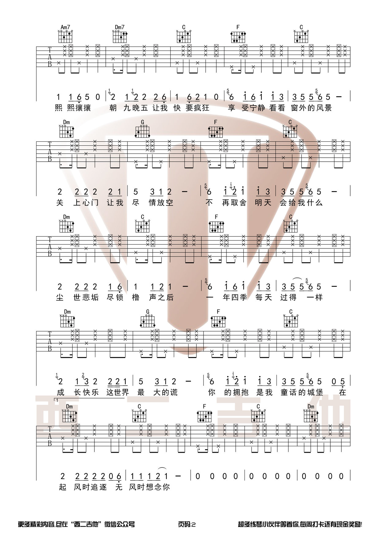 夏謠-煙把兒樂隊-图片吉他谱-2