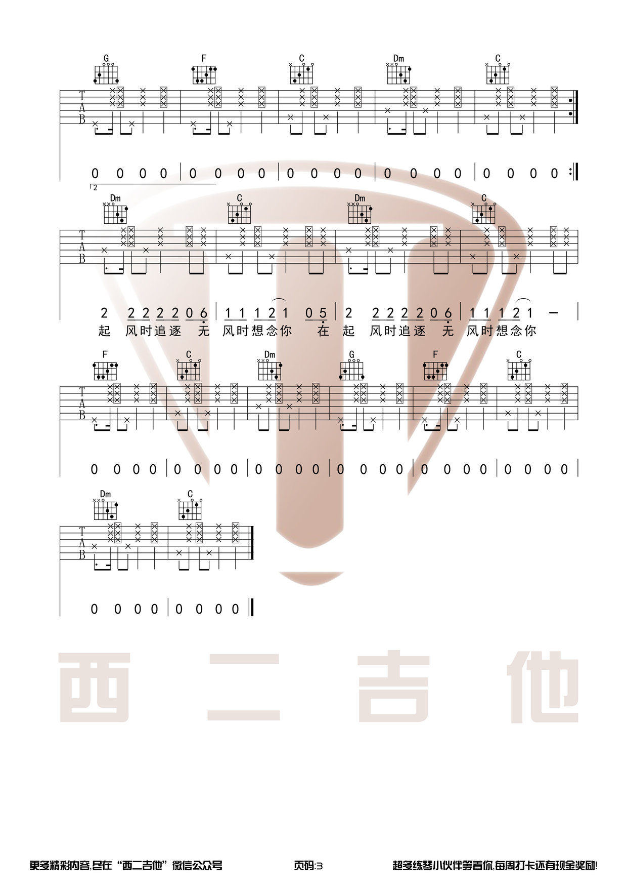 夏謠-煙把兒樂隊-图片吉他谱-3