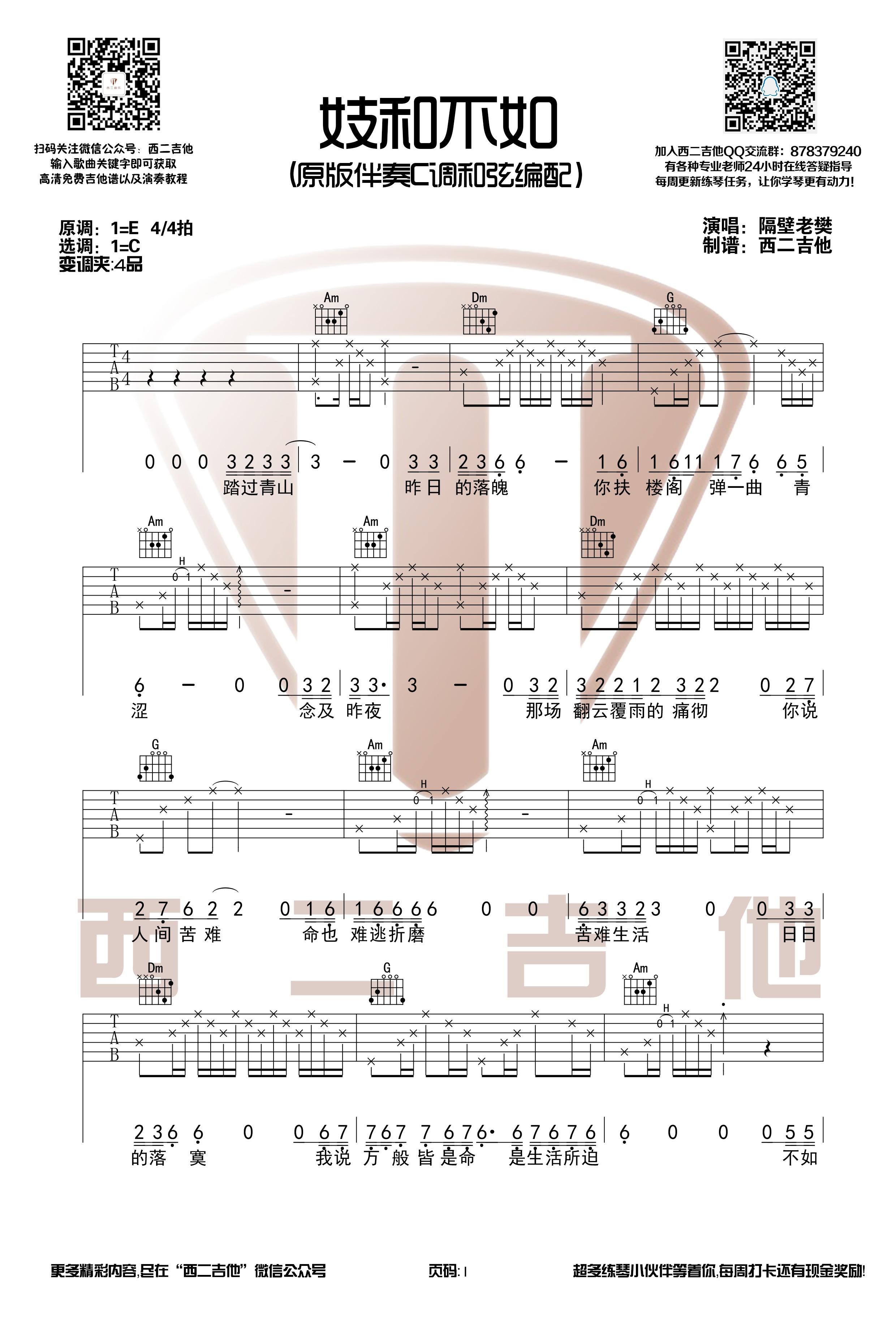 妓和不如-隔壁老樊-图片吉他谱-1