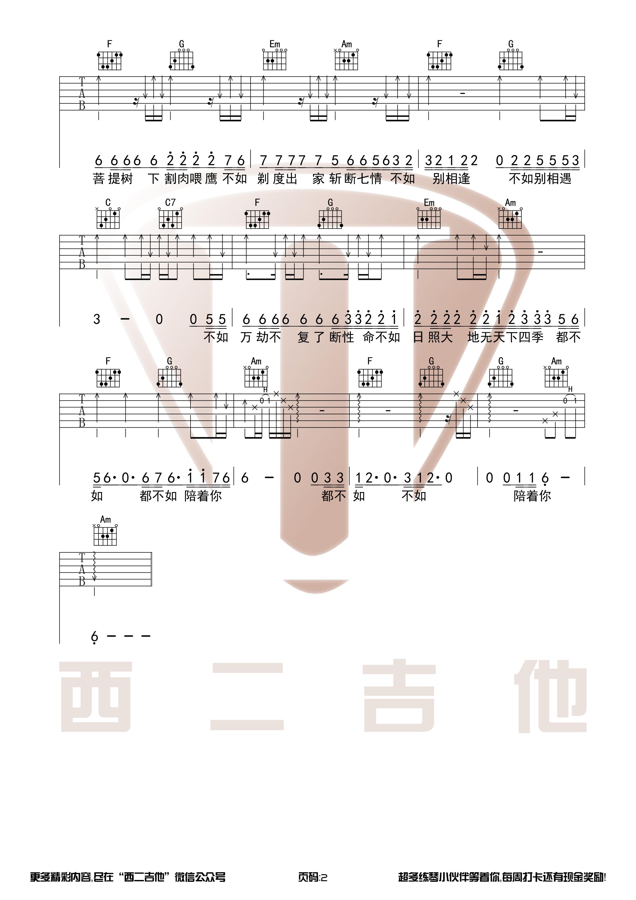 妓和不如-隔壁老樊-图片吉他谱-2