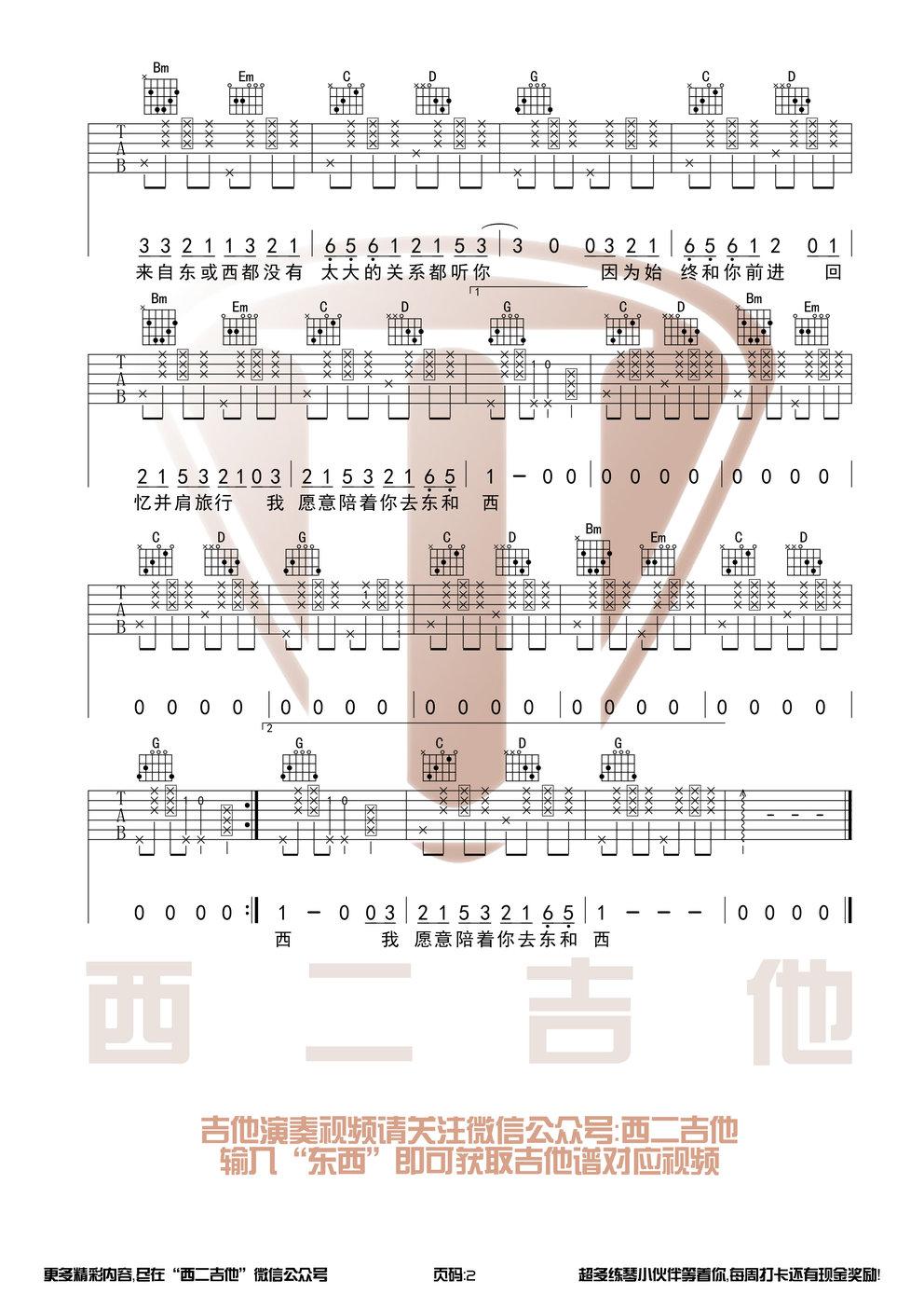 東西-林俊呈-图片吉他谱-1