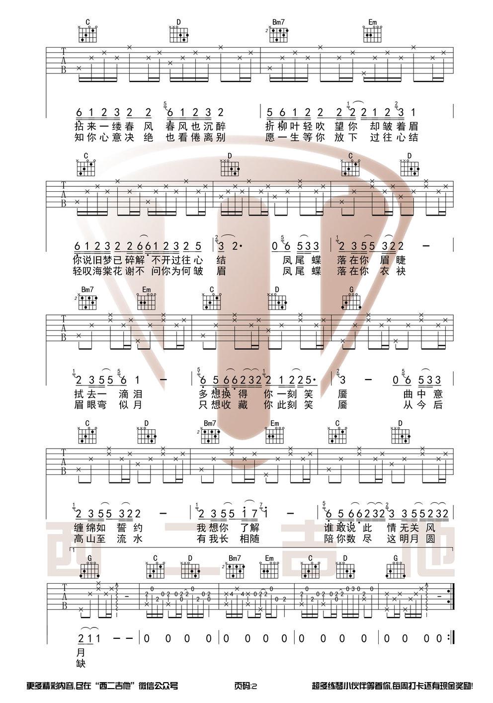 落-佚名-图片吉他谱-2