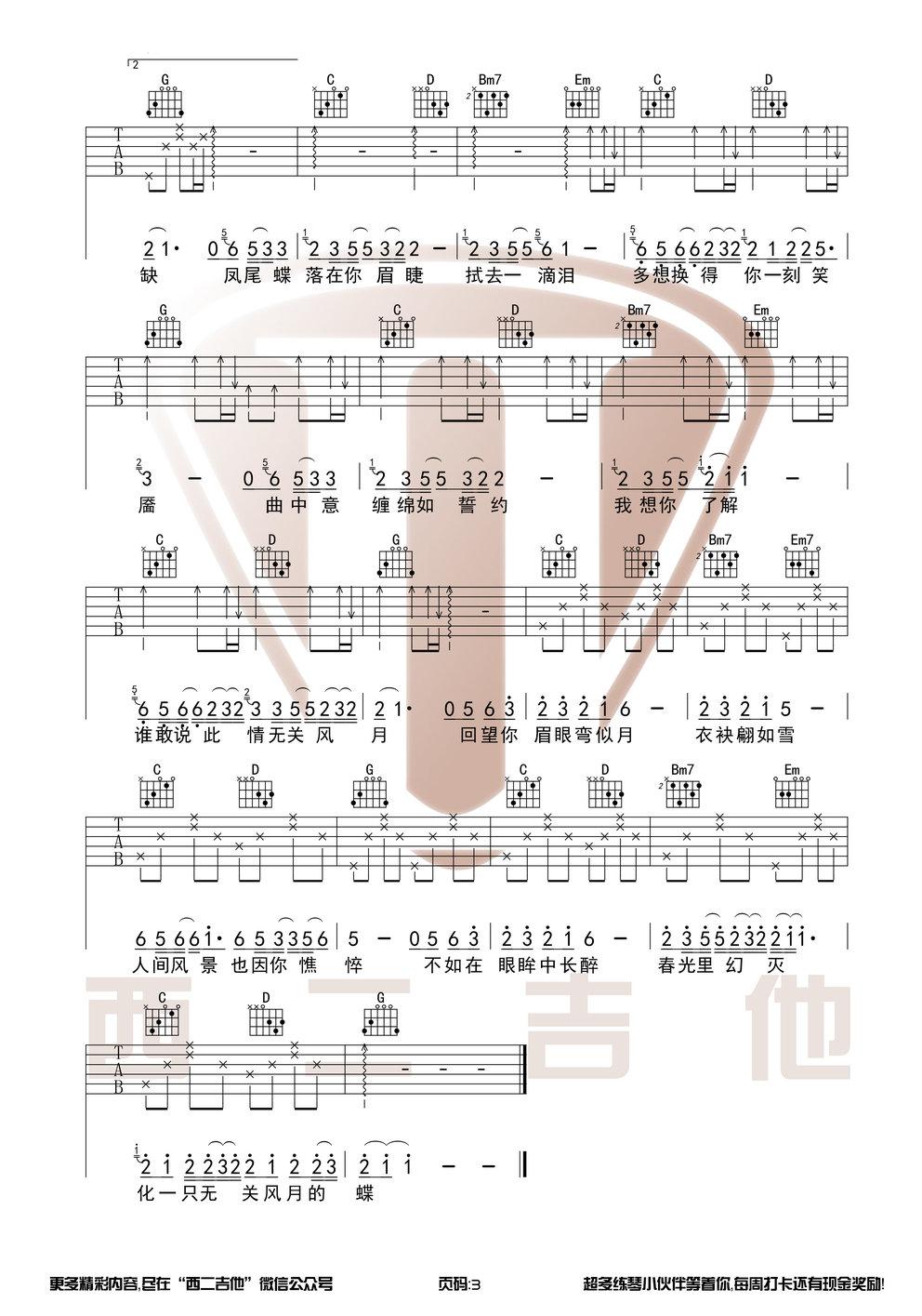 落-佚名-图片吉他谱-3