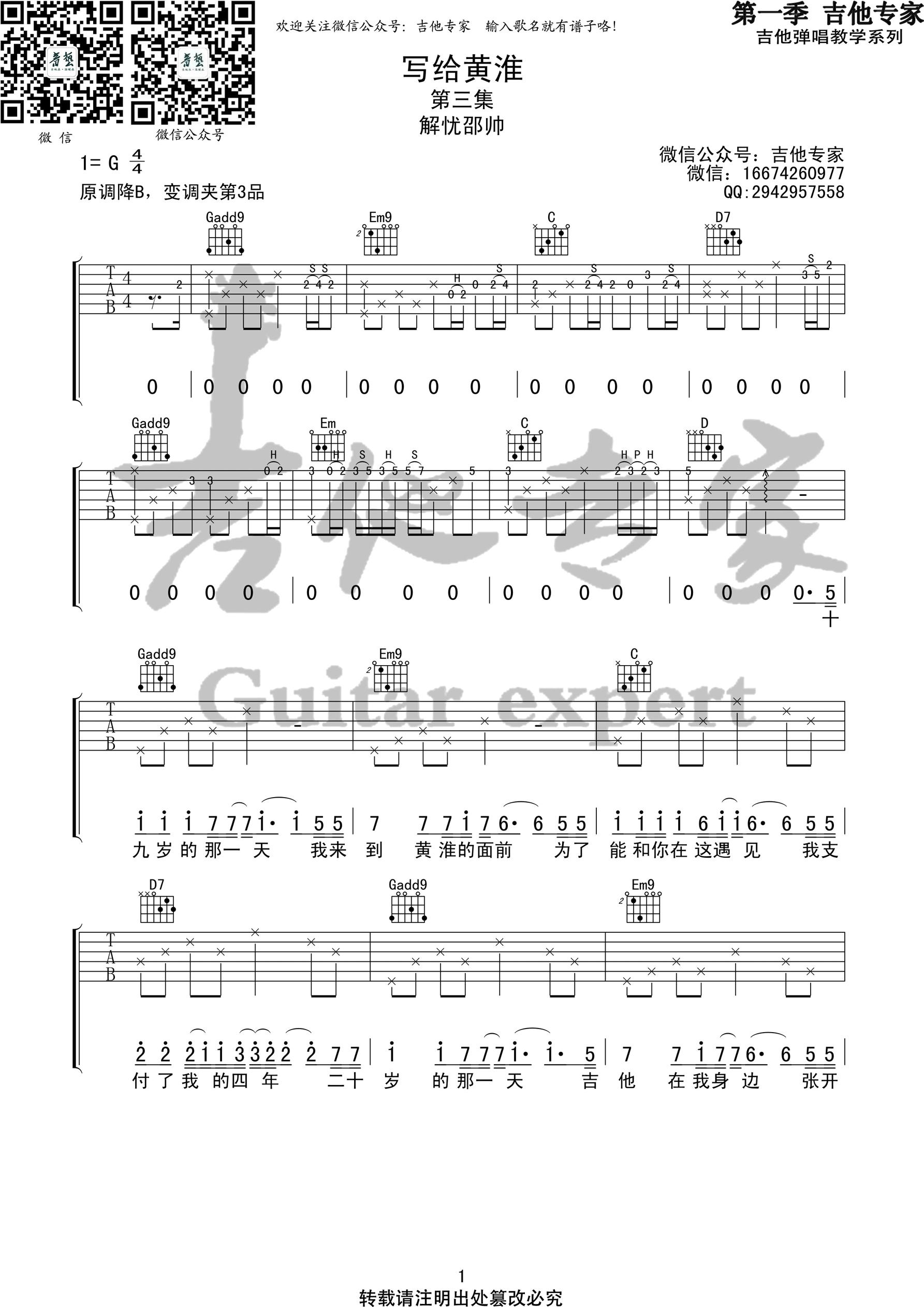 寫給黃淮-解憂邵帥-图片吉他谱-1