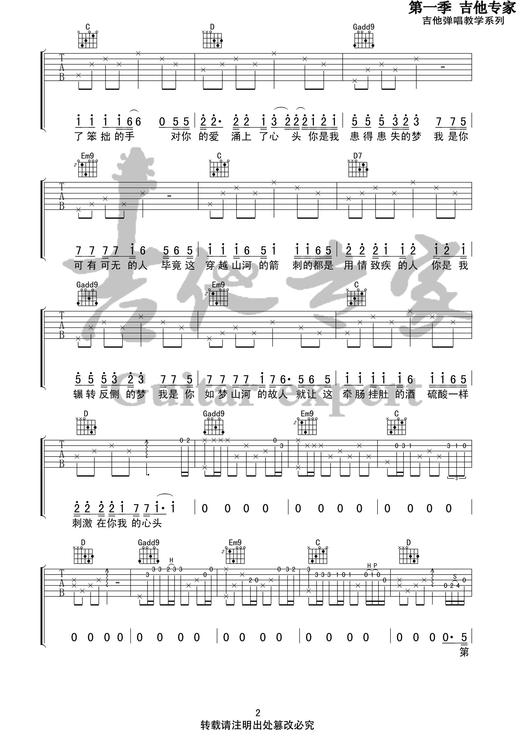 寫給黃淮-解憂邵帥-图片吉他谱-2