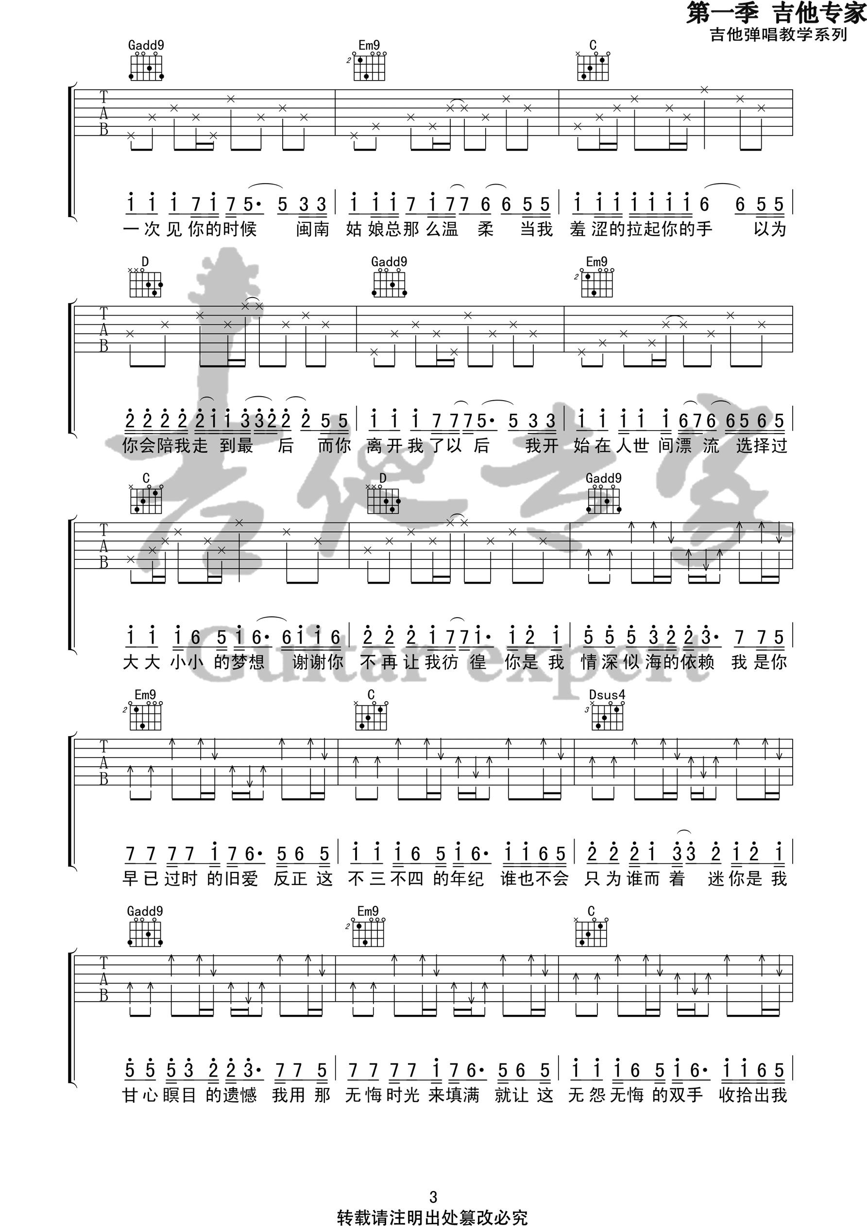 寫給黃淮-解憂邵帥-图片吉他谱-3