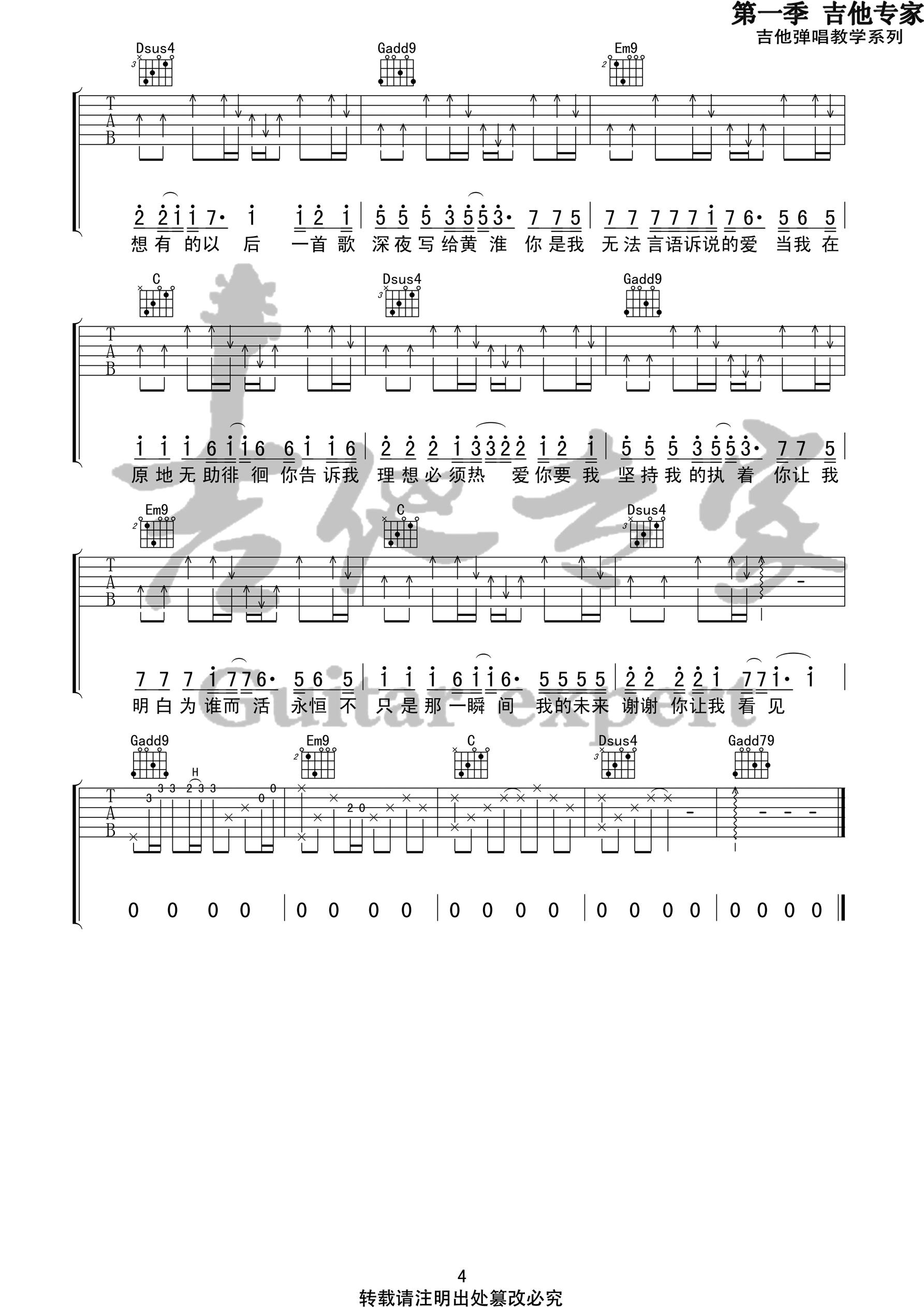 寫給黃淮-解憂邵帥-图片吉他谱-4