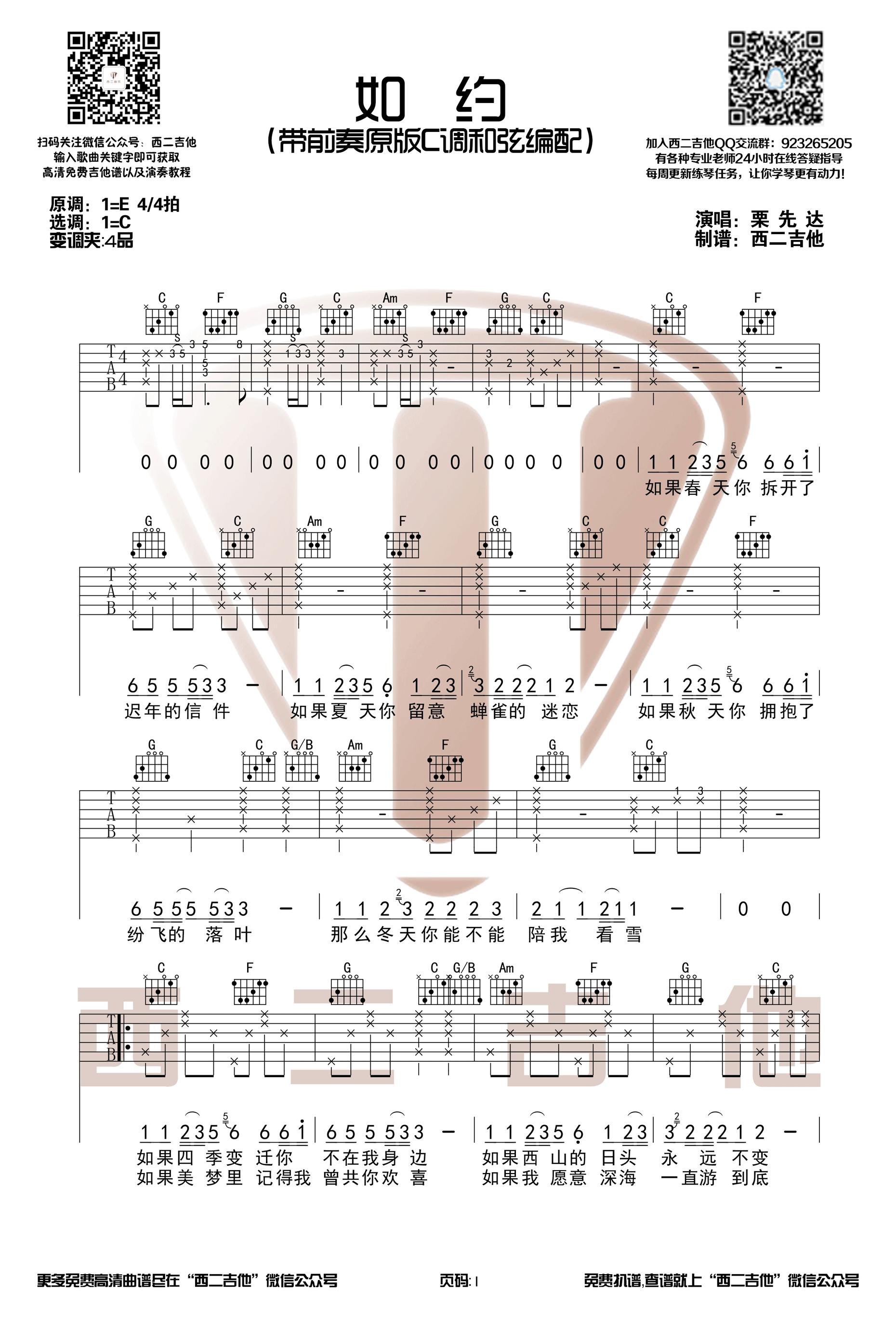 如約-慄先達-图片吉他谱-1