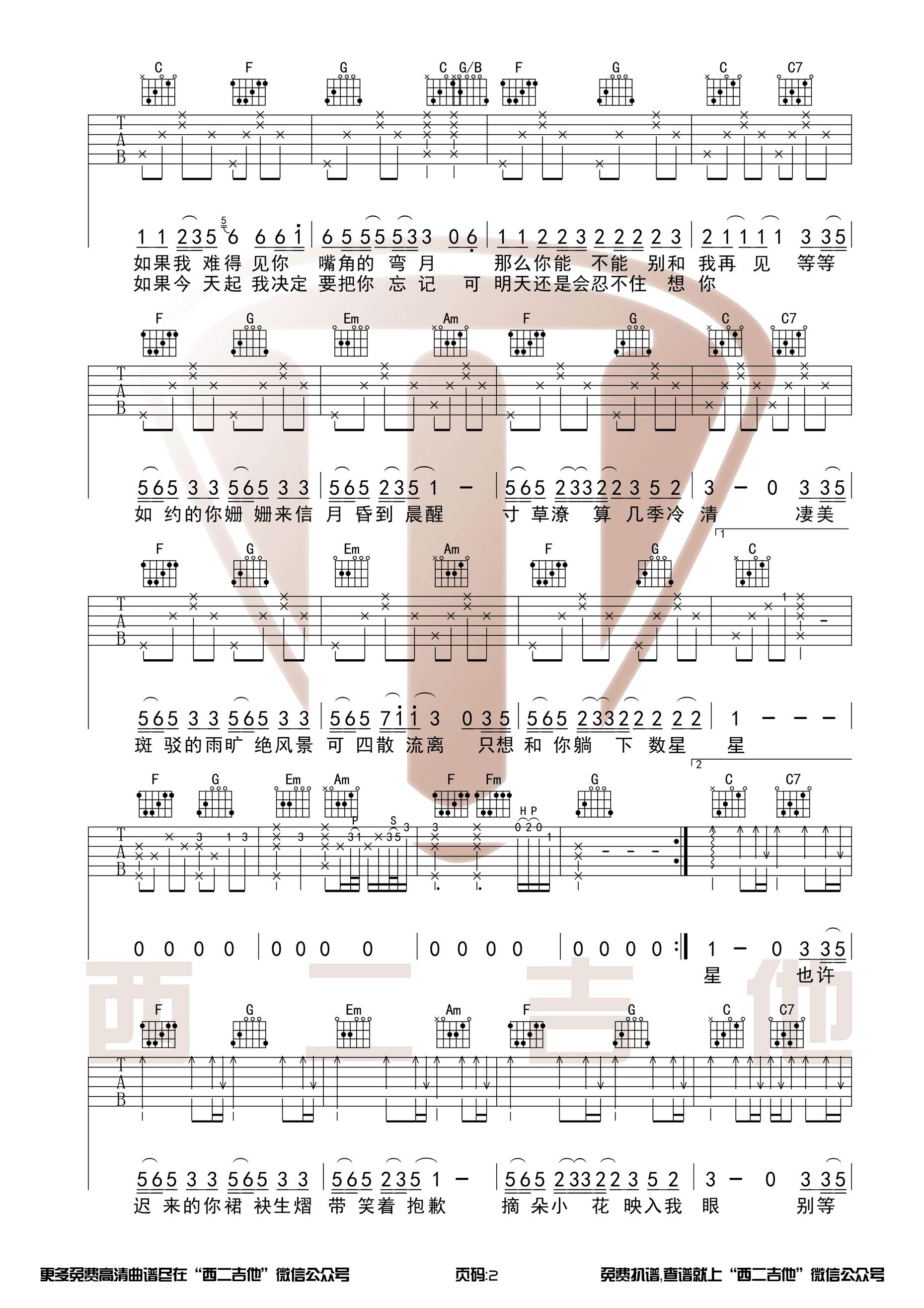 如約-慄先達-图片吉他谱-2
