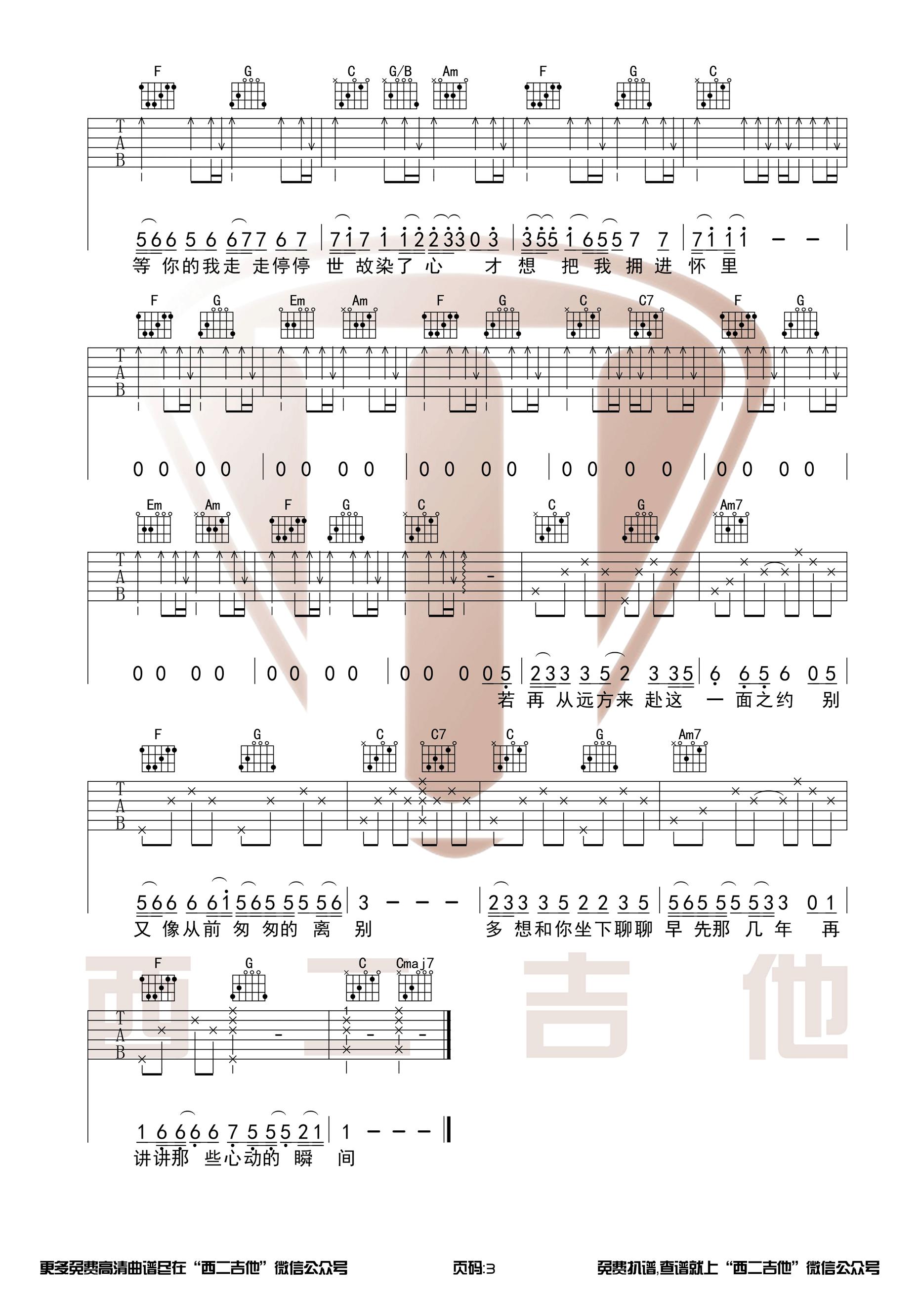 如約-慄先達-图片吉他谱-3