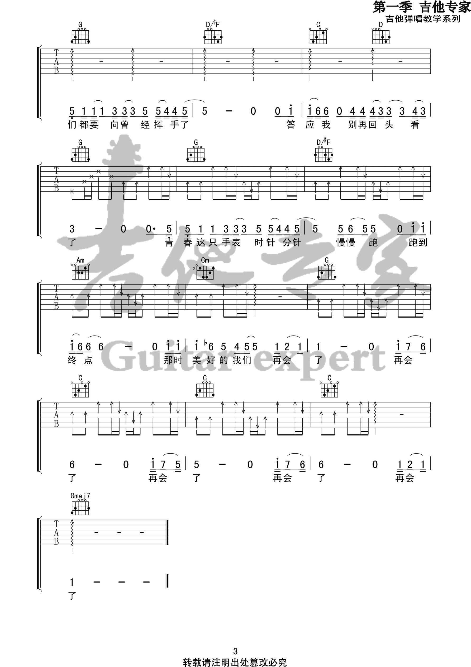 至此-房東的貓-图片吉他谱-3
