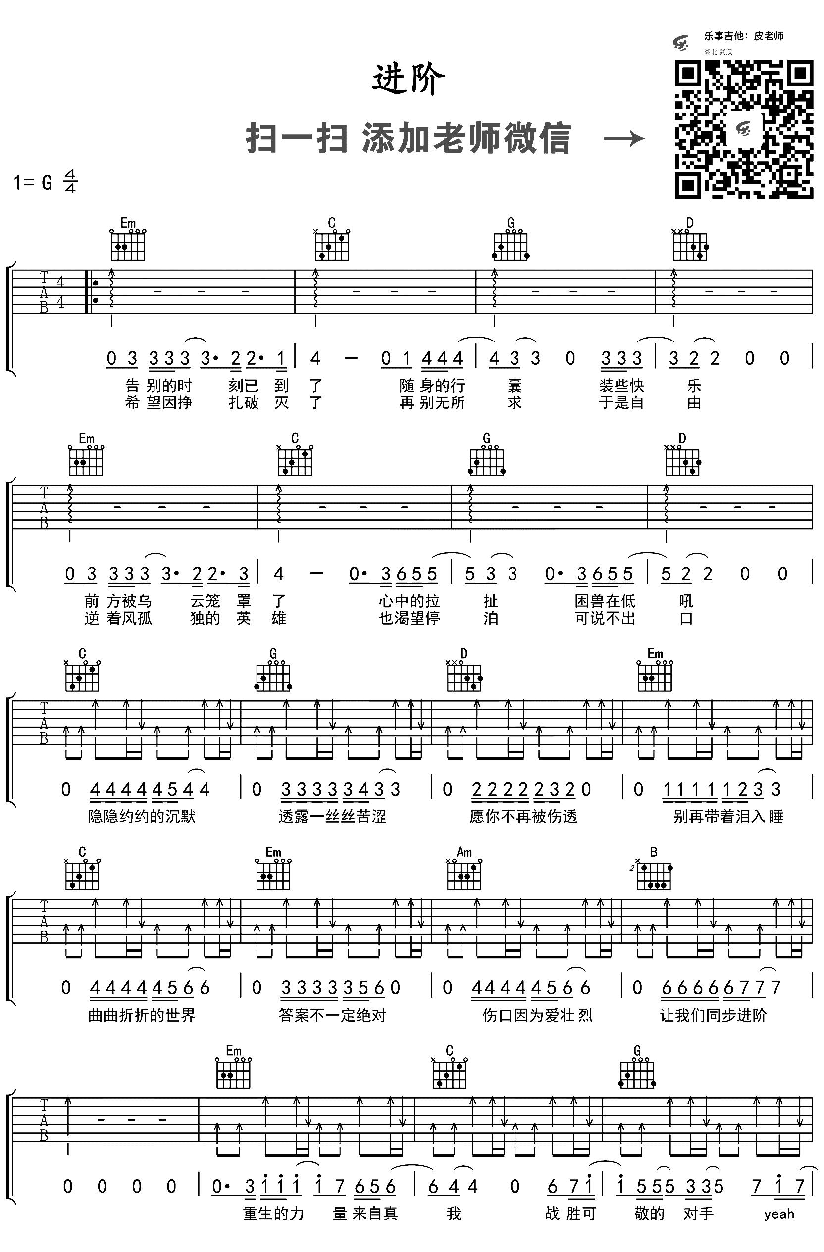 進階-林俊杰-图片吉他谱-1